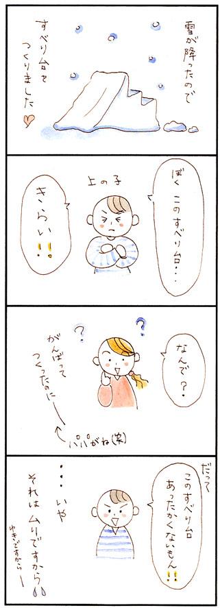 4コマ漫画64