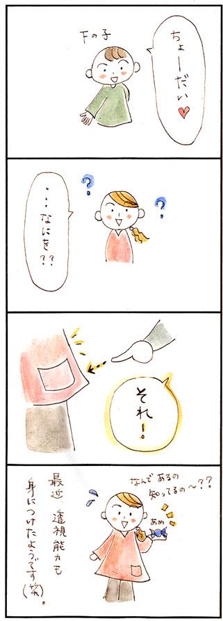 4コマ漫画65
