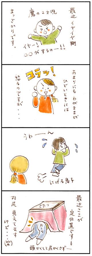 4コマ漫画67