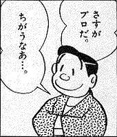 sasugapuro.jpg