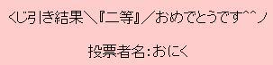 カジャくじ2等賞