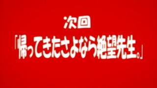 zetsu207-06.jpg