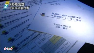 NHK不測の自体も
