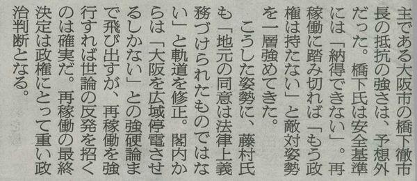大阪 新聞記事