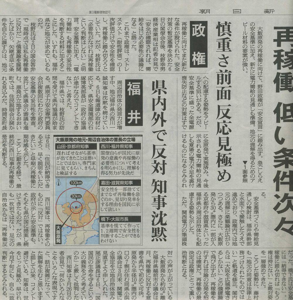 大阪 新聞記事2