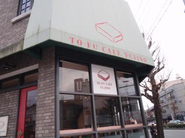 TO-FU CAFE FUJINO