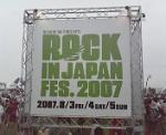 ロックインジャパン