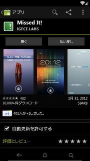 Screenshot_2012-02-12-05-06-52.jpg