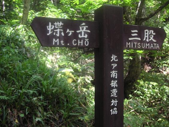 「Mt.CHO」から帰還しました!!