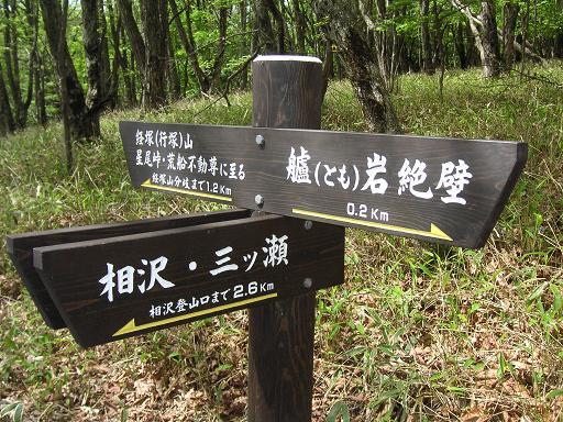 「経塚山」へ