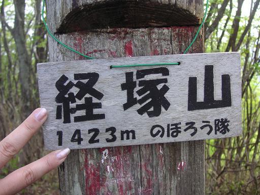 「経塚山~」