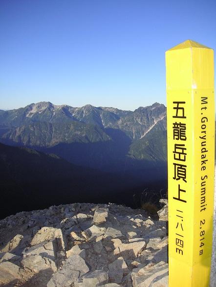 山頂~いただき~♪