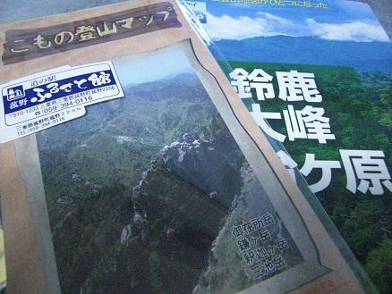 『こもの登山マップ』