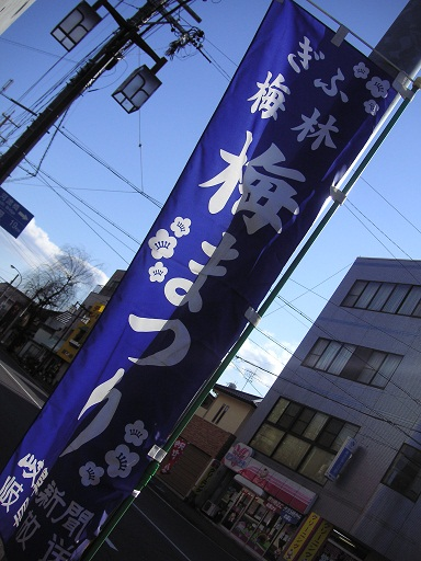 岐阜・梅林公園へ