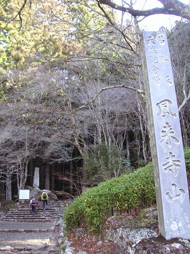 鳳来寺山へ