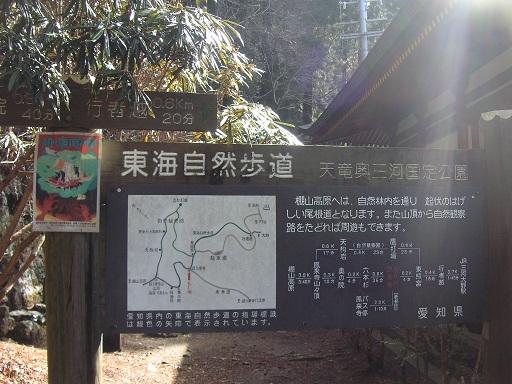 東海自然歩道?