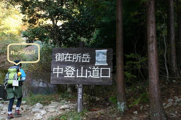 中道からGo!!
