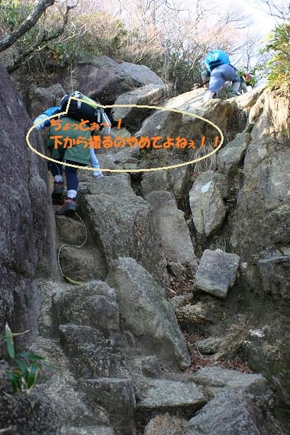 岩攀じ登り~の