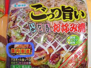 冷凍食品2