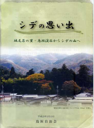 sidenoyama003.jpg