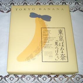 東京バナナ 05