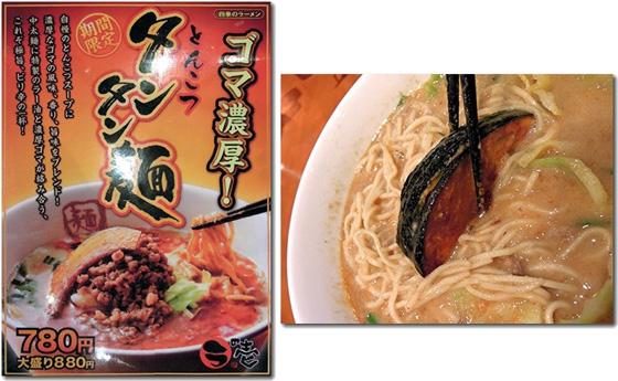 メニュー表・とんこつタンタン麺具材