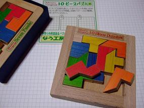 minoru_10piecepuzzle3_001