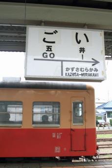 小湊鐵道 2-29