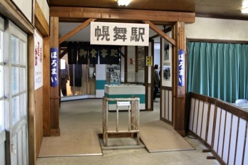 ぽっぽや幌舞駅 3