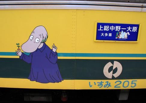 いすみ鉄道 4-3