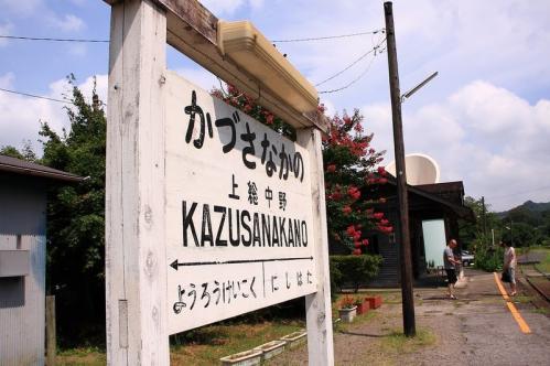 小湊鐵道 2-1