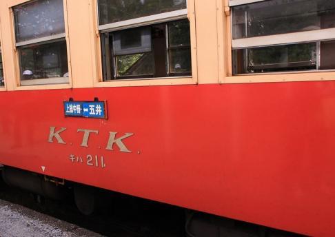 小湊鐵道1-6