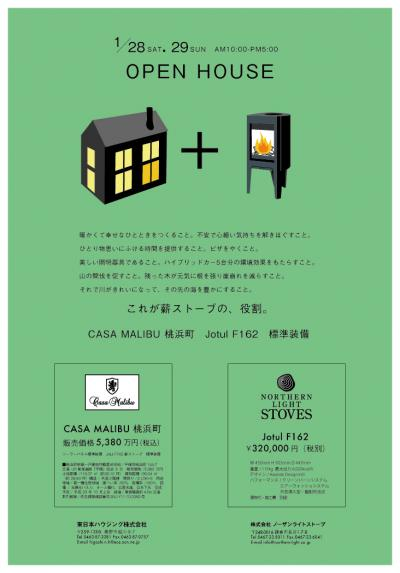 CASA MALIBU 桃浜町 OPEN HOUSE