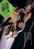 Kyoukotsu1.jpg
