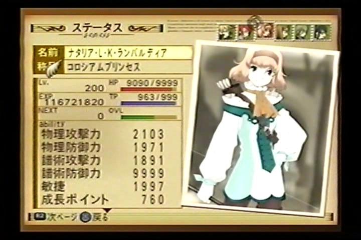 ナタリア譜術防御9999