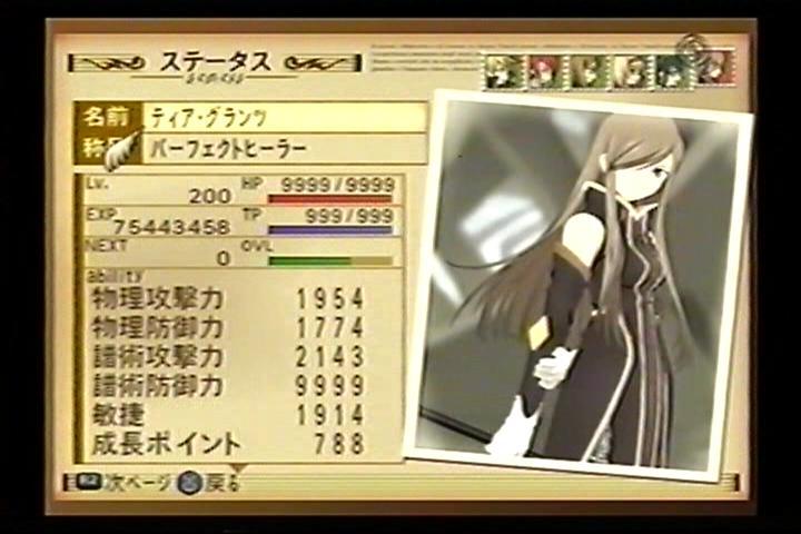 ティア譜術防御9999