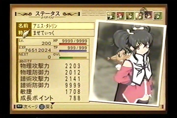 アニス譜術防御9999