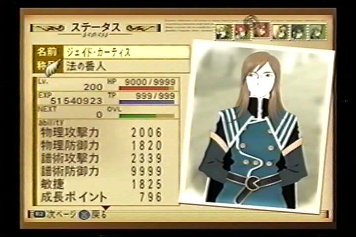 ジェイド譜術防御9999
