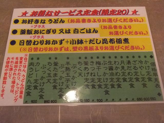 DSCF0030_20120114204629.jpg