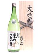 sake_9.jpg