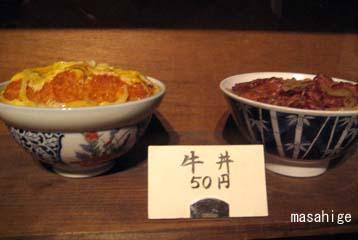 IMG_6866牛丼