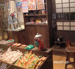 IMG_6867駄菓子屋