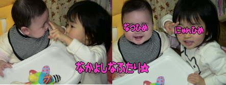 仲良し姉妹☆