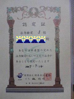 20070828233518.jpg