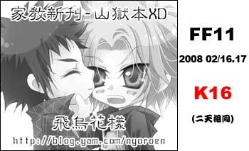 2008-2 FF11-banner