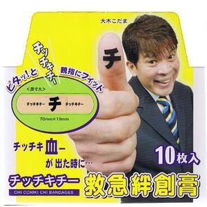 chichikichi.jpg