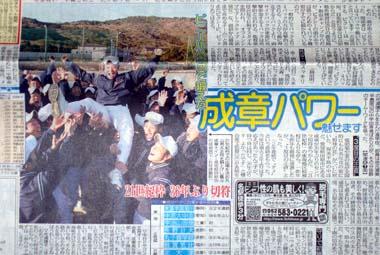 中日スポーツ新聞より