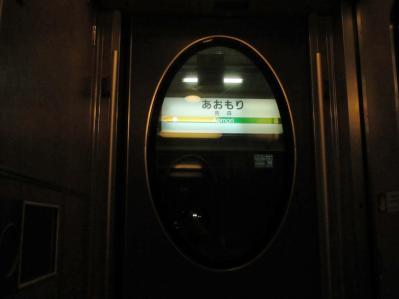 深夜の青森駅