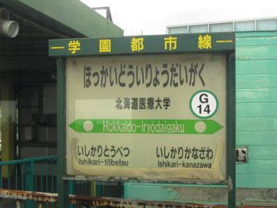 駅名標に駅ナンバンリング