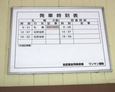 発車時刻表